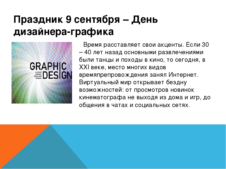 Праздник 9 сентября – День дизайнера-графика Время расставляет свои акценты....