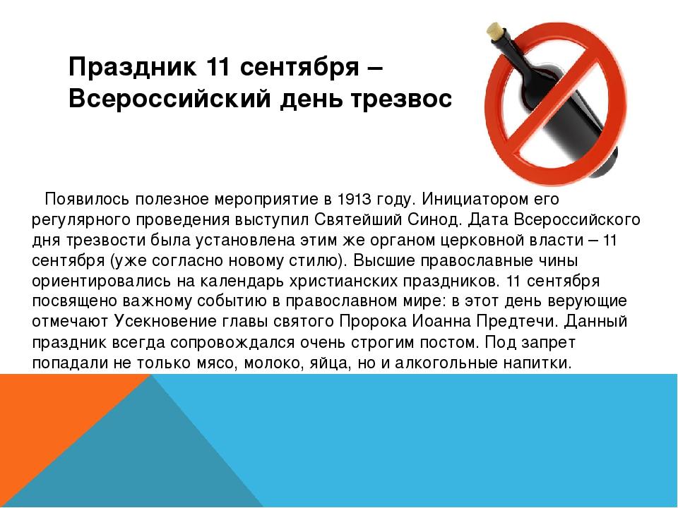 Праздник 11 сентября – Всероссийский день трезвости Появилось полезное меропр...