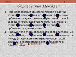 Образование Ме-связи → При образовании кристаллической решетки атомы Ме сближ