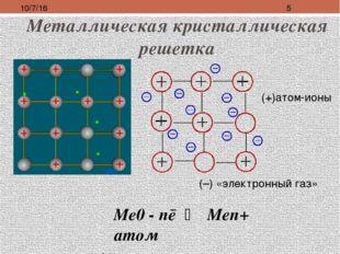 Металлическая кристаллическая решетка (+)атом-ионы (–) «электронный газ» Ме0