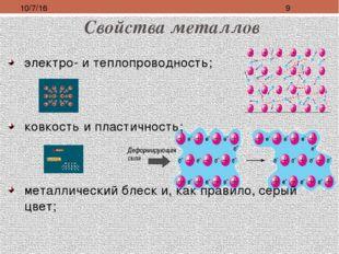 электро- и теплопроводность; ковкость и пластичность; металлический блеск и,