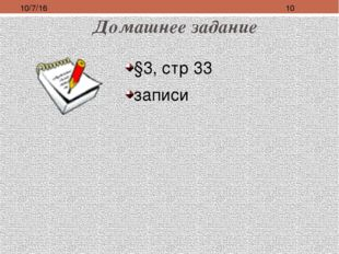 Домашнее задание §3, стр 33 записи