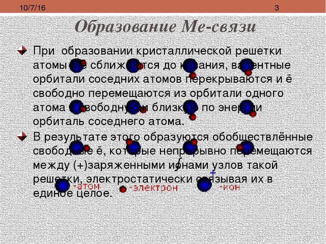 Образование Ме-связи → При образовании кристаллической решетки атомы Ме сближ...