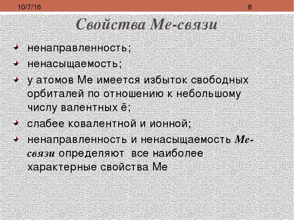 Свойства Ме-связи ненаправленность; ненасыщаемость; у атомов Ме имеется избыт...