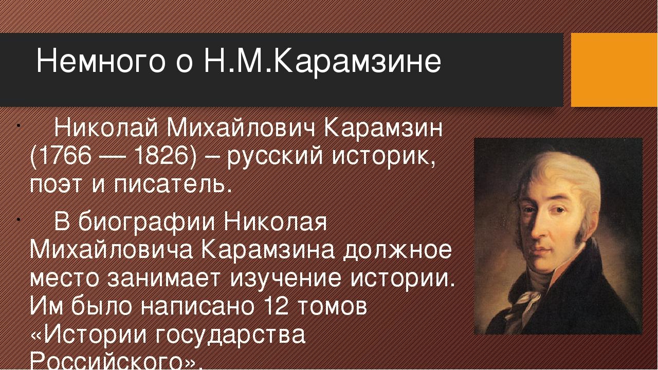 Немного о Н.М.Карамзине Николай Михайлович Карамзин (1766 — 1826) – русский...
