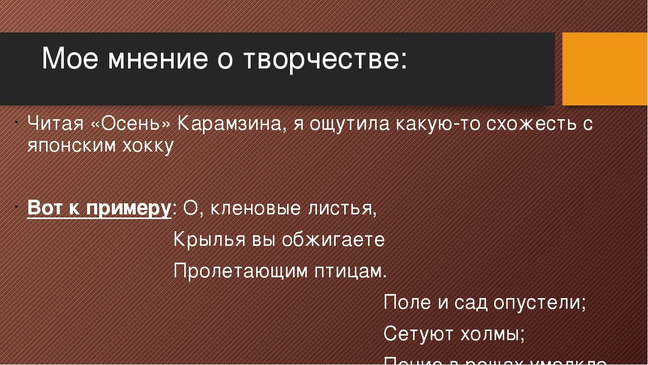Мое мнение о творчестве: Читая «Осень» Карамзина, я ощутила какую-то схожесть...