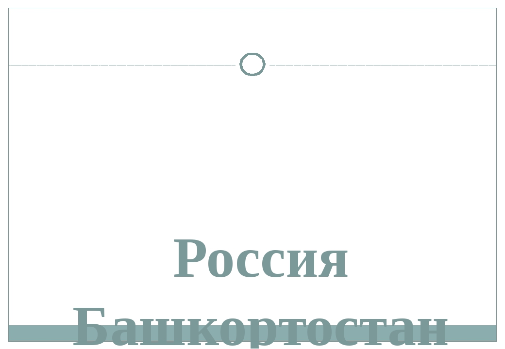 Россия Башкортостан Уфа