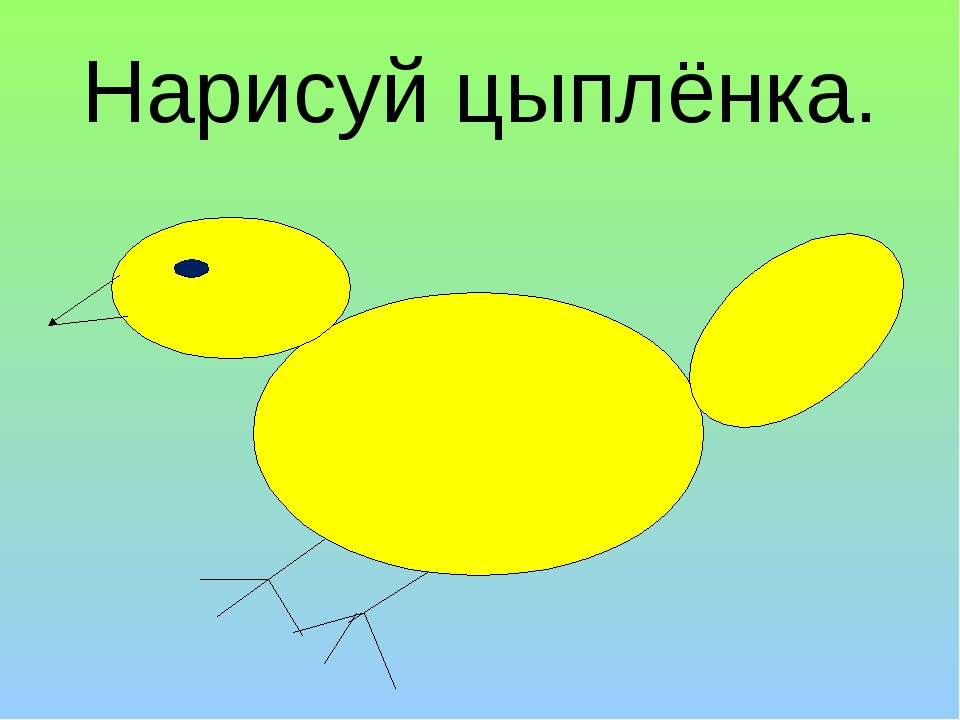 Нарисуй цыплёнка.