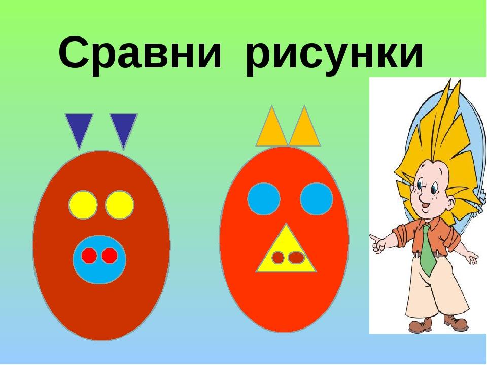Сравни рисунки
