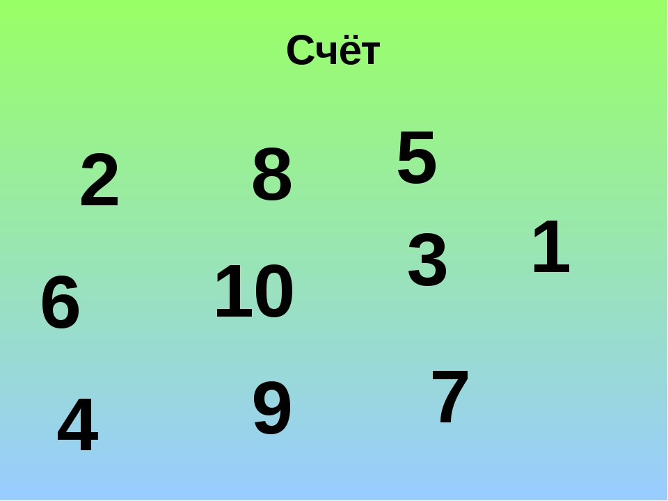 Счёт 2 6 4 8 10 9 5 3 7 1