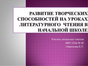 Учитель начальных классов МБУ СОШ № 26 Новичкова Е.П.