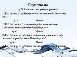 Cауалнама ( 5,7 сынып оқушыларына) 1.Жаңғақтың пайдалы емдік қасиеттерін біле