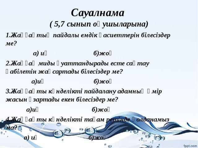 Cауалнама ( 5,7 сынып оқушыларына) 1.Жаңғақтың пайдалы емдік қасиеттерін біле...
