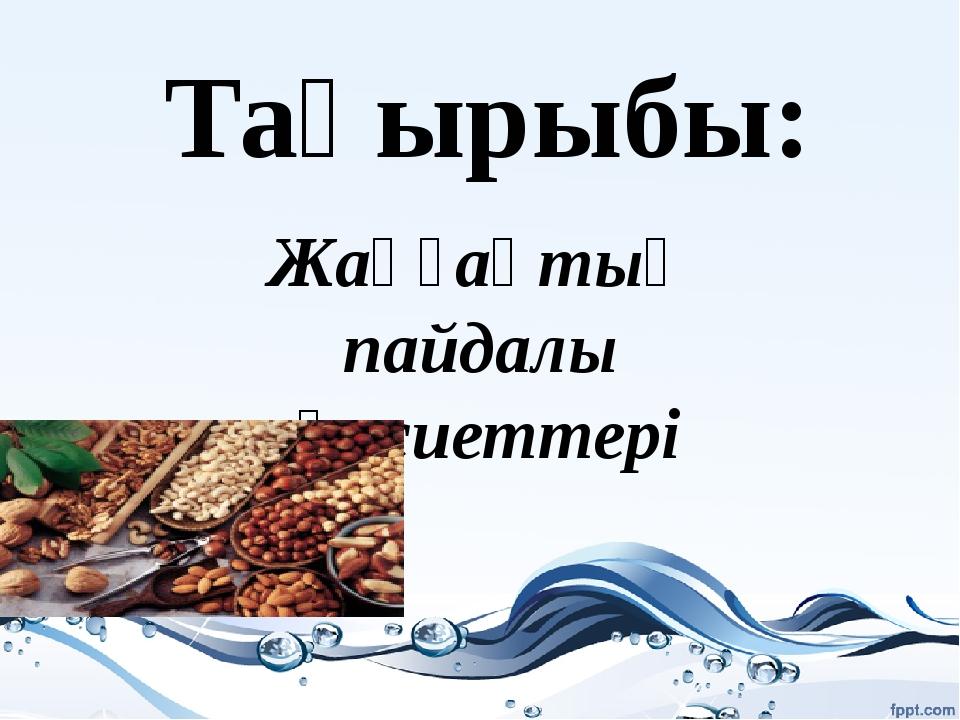Тақырыбы: Жаңғақтың пайдалы қасиеттері
