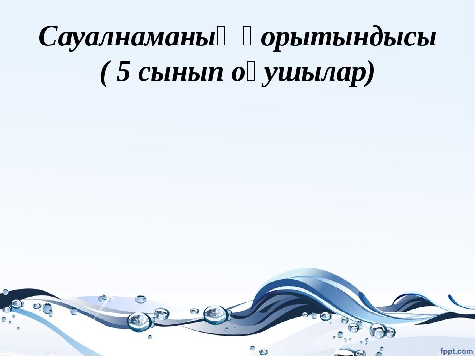 Сауалнаманың қорытындысы ( 5 сынып оқушылар)
