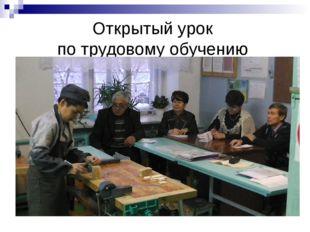Открытый урок по трудовому обучению