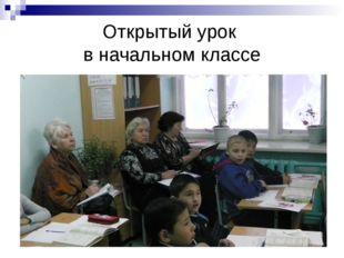 Открытый урок в начальном классе