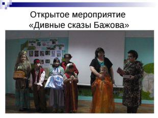 Открытое мероприятие «Дивные сказы Бажова»
