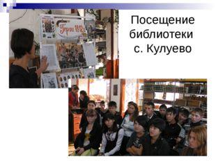 Посещение библиотеки с. Кулуево