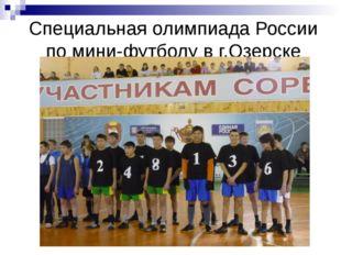 Специальная олимпиада России по мини-футболу в г.Озерске