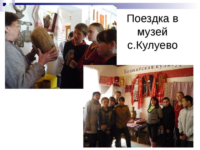 Поездка в музей с.Кулуево