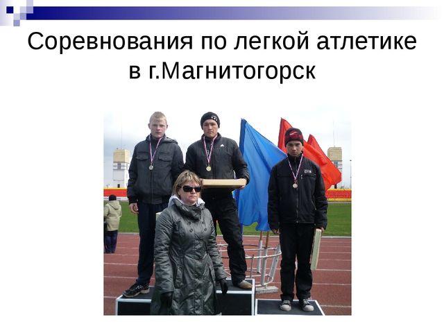Соревнования по легкой атлетике в г.Магнитогорск