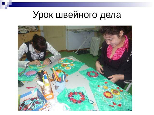 Урок швейного дела