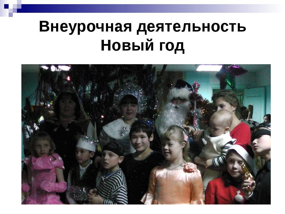 Внеурочная деятельность Новый год