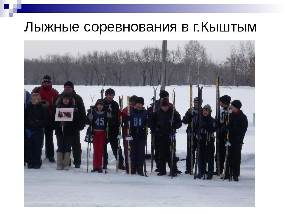 Лыжные соревнования в г.Кыштым
