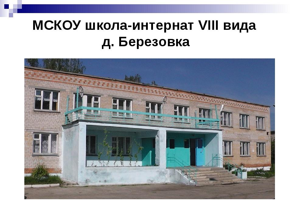 МСКОУ школа-интернат VIII вида д. Березовка
