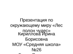 Презентация по окружающему миру «Лес полон чудес» Кириллова Ирина Борисовна М