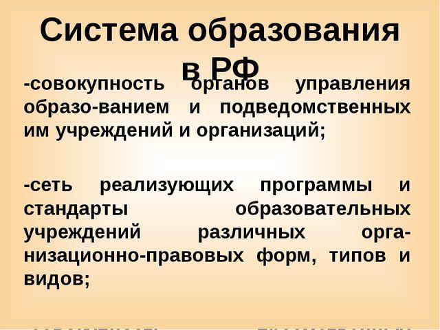 Система образования в РФ -совокупность органов управления образо-ванием и под...