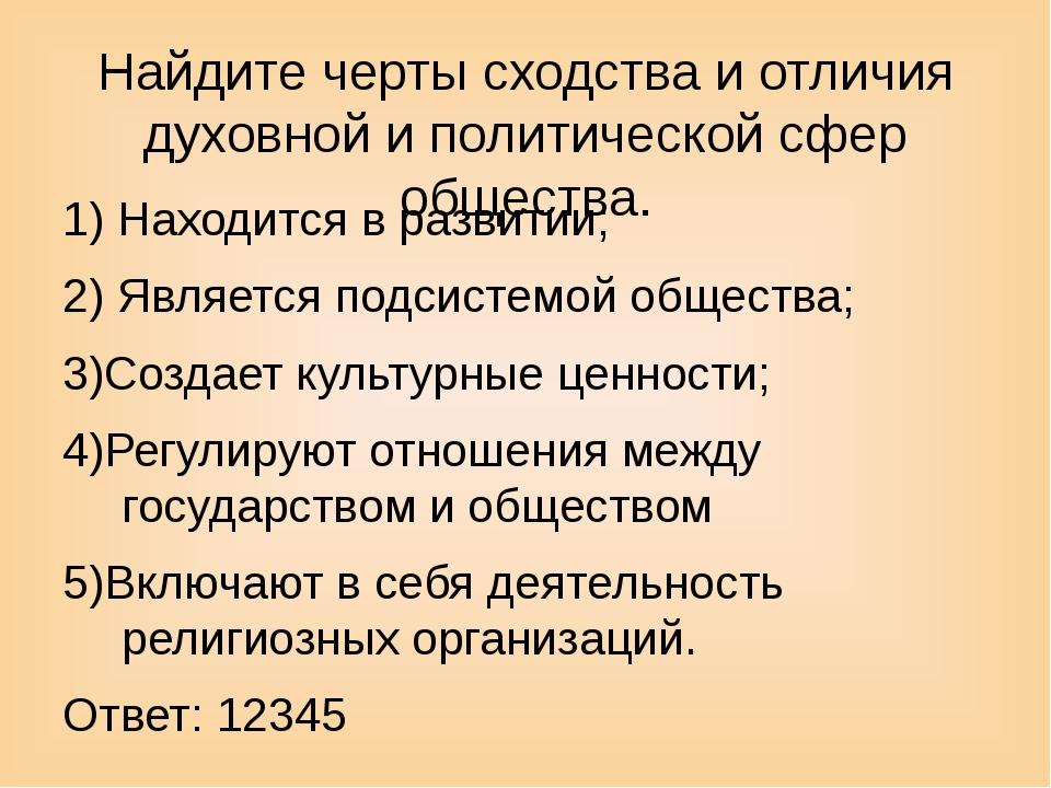 Найдите черты сходства и отличия духовной и политической сфер общества. 1) На...