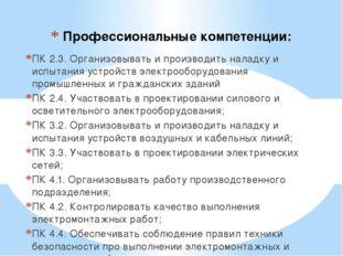 Профессиональные компетенции: ПК 2.3. Организовывать и производить наладку и