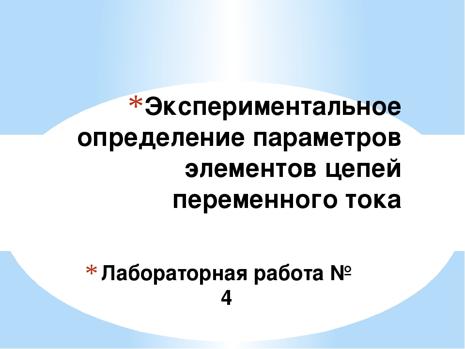 Лабораторная работа № 4 Экспериментальное определение параметров элементов це...