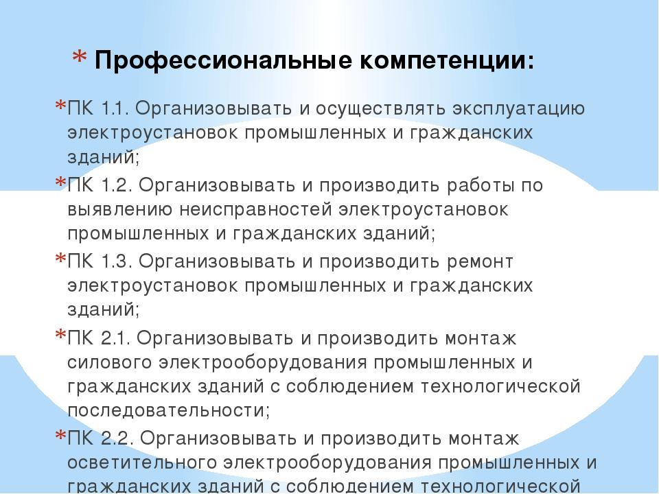 Профессиональные компетенции: ПК 1.1. Организовывать и осуществлять эксплуата...