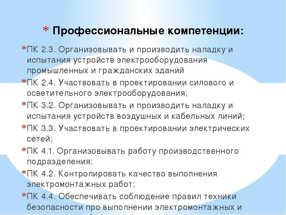 Профессиональные компетенции: ПК 2.3. Организовывать и производить наладку и...
