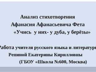Анализ стихотворения Афанасия Афанасьевича Фета «Учись у них- у дуба, у берё