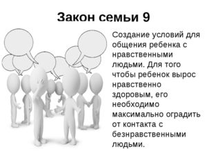 Закон семьи 9 Создание условий для общения ребенка с нравственными людьми. Дл