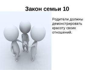 Закон семьи 10 Родители должны демонстрировать красоту своих отношений.
