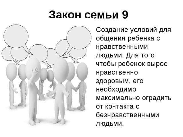 Закон семьи 9 Создание условий для общения ребенка с нравственными людьми. Дл...