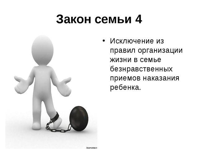 Закон семьи 4 Исключение из правил организации жизни в семье безнравственных...