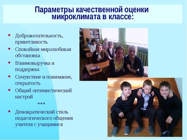 Параметры качественной оценки микроклимата в классе: Доброжелательность, прив...