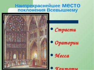 Наипрекраснейшее место поклонения Всевышнему Страсти Оратории Месса Кантаты