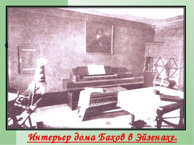 Интерьер дома Бахов в Эйзенахе.