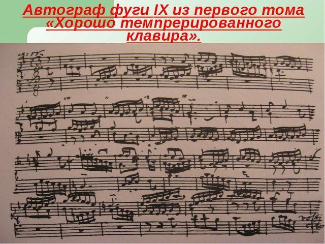 Автограф фуги IX из первого тома «Хорошо темпрерированного клавира».