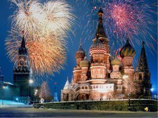 Интеллектуальная игра «Слава России!» посвященная 1150-летию зарождения росси