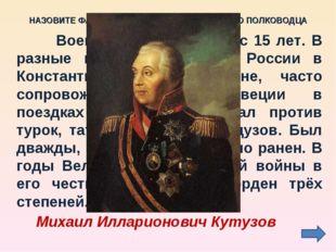 Военную службу начал с 15 лет. В разные годы был послом России в Константи