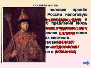 В начале своего правления князь имел не очень большие владения, но к концу ж