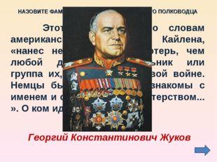 Этот полководец, по словам американского историка Кайлена, «нанес немцам бо